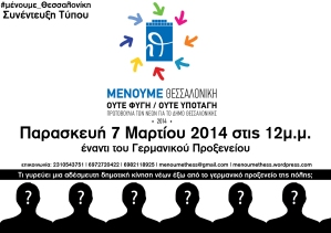 memoumethess_syn_typ