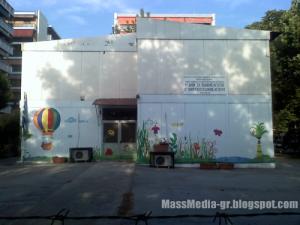 1ο Δημ. Σχολείο Ειδικής Αγωγής – 2ο Νηπιαγωγείο Ειδικής Αγωγής – λυόμενο