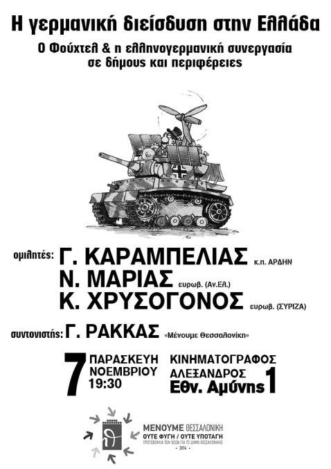 Παρασκευή 7 Νοέμβρη: Μεγάλη Εκδήλωση του «Μένουμε Θεσσαλονίκη»
