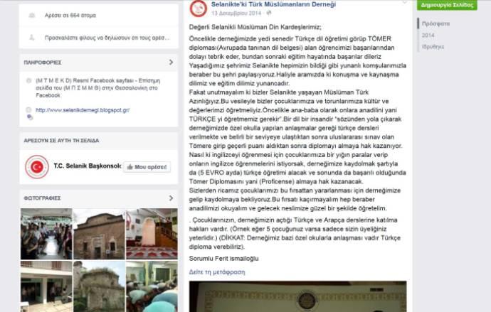 Η ανάρτηση που του αντιπροέδρου στο Facebook. Παραθέτουμε σε μετάφραση τις δύο πρώτες προτάσεις της δεύτερης παραγράφου