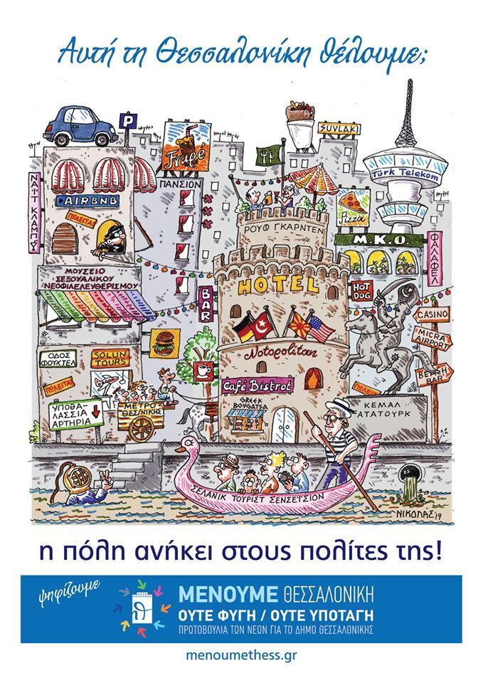 Αυτή τη Θεσσαλονίκη θέλουμε;