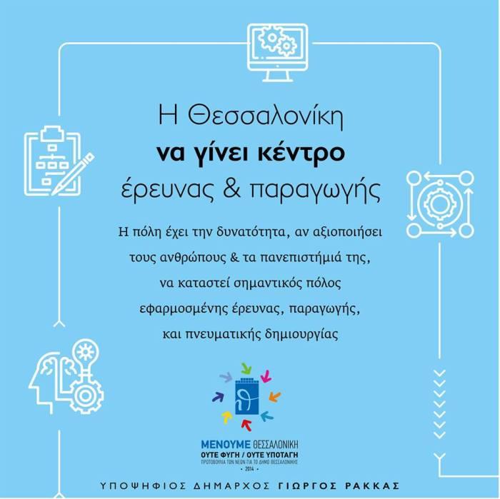 η θεσσαλονίκη κέντρο έρευνας και παραγωγής