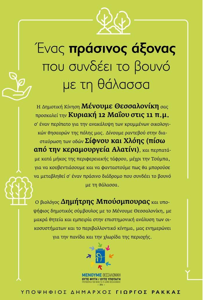MENΟUΜΕ-ΑΦΙΣΑ-ΡΕΜΑ-010