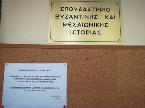 σπουδαστήριο βυζαντινής ιστορίας